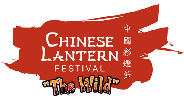 None - CHINESE LANTERN FESTIVAL (11/15-1/6) (4-pack)