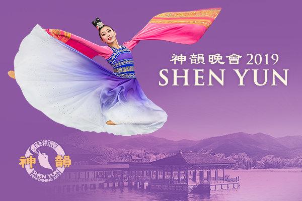 None - Win Tickets to Shen Yun!